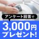 【電子マネー分3,000円プレゼント】台所スポンジの交換頻度を教えて!アンケート