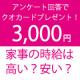 【3,000円プレゼント】家事の時給は高い?安い?