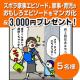 イベント「【賞金3,000円】ズボラ家事の実態・家事や育児のおもしろエピソード大募集!」の画像