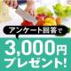 イベント「【電子マネー3,000円分プレゼント】スペシャル料理買い取りキャンペーン第二弾!」の画像