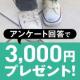 簡単なアンケートで3,000円をゲット!「子どもの靴のニオイのアンケート」