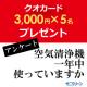 【3,000円贈呈】「空気清浄機を一年中使ってますか?」アンケート