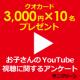 イベント「【3,000円×10名プレゼント】 お子さんのYouTube視聴アンケート」の画像