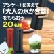 イベント「【人気商品プレゼント】 お掃除アンケートに答えて「大人の氷かき」をもらおう」の画像