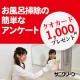 【1,000円クオカード】 <女性対象>お風呂掃除の簡単アンケート