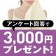 イベント「【電子マネー分3,000円プレゼント】バスタオルを洗う頻度を教えて!アンケート」の画像