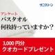イベント「3,000円分のクオカード贈呈 「バスタオルに関するアンケート」」の画像