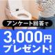 イベント「【電子マネー3,000円プレゼント】夫のトイレ時間への不満を教えて!アンケート」の画像