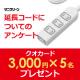 イベント「<3,000円プレゼント>簡単!延長コードに関するアンケート」の画像