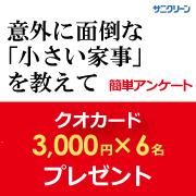 【3,000円贈呈】意外に面倒な「小さい家事」を教えて(アンケート祭 第2弾)