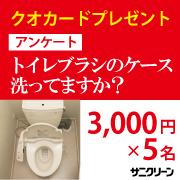 3000円クオカード当たる!アンケート「トイレブラシのケース洗ってますか?」
