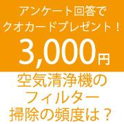 「【3,000円プレゼント】空気清浄機のフィルターの掃除の頻度は?」の画像、株式会社サニクリーンのモニター・サンプル企画