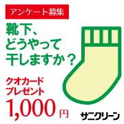 「【クオカードが当たるアンケート】靴下を干すとき、どの部分に洗濯バサミをしますか?」の画像、株式会社サニクリーンのモニター・サンプル企画