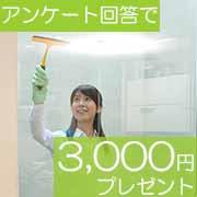 【3,000円プレゼント】効率良く大掃除をするための順序決めを教えて!アンケート
