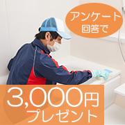 【3,000円プレゼント】ハウスクリーニング注文の決め手を教えて!アンケート