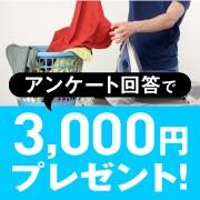 【電子マネー分3,000円プレゼント】夫に家事をさせる方法を教えて!アンケート