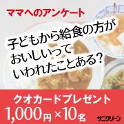 「【クオカードプレゼント】 「給食の方がおいしい!」って言われたことある?」の画像、株式会社サニクリーンのモニター・サンプル企画