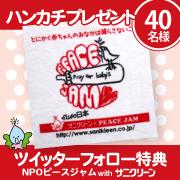 「40名様!ツイッターフォローで「オリジナルタオルハンカチ」プレゼント!」の画像、株式会社サニクリーンのモニター・サンプル企画