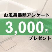 株式会社サニクリーンの取り扱い商品「簡単なアンケートで3,000円をゲット!「お風呂掃除のアンケート」」の画像