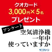 株式会社サニクリーンの取り扱い商品「【3,000円贈呈】「空気清浄機を一年中使ってますか?」アンケート」の画像