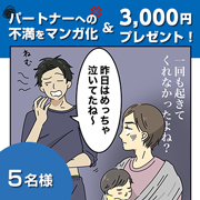 株式会社サニクリーンの取り扱い商品「【賞金3,000円】パートナーへの不満、買い取りキャンペーン!」の画像