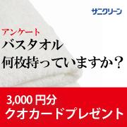 株式会社サニクリーンの取り扱い商品「3,000円分のクオカード贈呈 「バスタオルに関するアンケート」」の画像