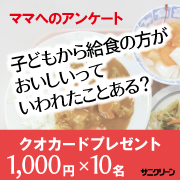株式会社サニクリーンの取り扱い商品「【クオカードプレゼント】 「給食の方がおいしい!」って言われたことある?」の画像