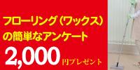 株式会社サニクリーン (モニプラ)