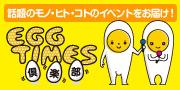EGG TIMES 倶楽部
