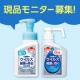【サラヤ】うるおい処方のハンドソープ&手指消毒アルコールスプレーで手洗いモニター