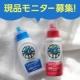 【サラヤ】ヤシノミ洗剤からランドリーシリーズが登場!ヤシノミ洗たく用洗剤&柔軟剤