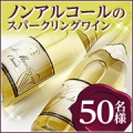 【50名様】ノンアルコールなのに、まるでシャンパン★デュク・ドゥ・モンターニュ★/モニター・サンプル企画