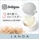 Instagramユーザー限定【#LANOA】商品モニターイベント!/モニター・サンプル企画