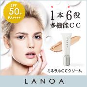 【100名様プレゼント】SPF50+PA+++ LANOAミネラルCCクリーム