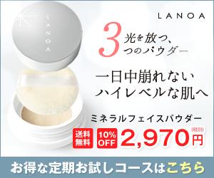 LANOA(ラノア) ミネラルフェイスパウダー