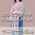 カシミアタッチ大判ストールショールマフラー【モニター5名様募集】/モニター・サンプル企画