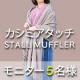カシミアタッチ大判ストールショールマフラー【モニター5名様募集】