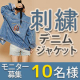 イベント「オーバーサイズロゴ刺繍デニムジャケット【モニター10名様募集】」の画像