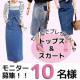 イベント「デニムスカート3種+フリルトップス【モニター10名様募集】」の画像