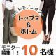 イベント「サロペットorスリットスキニー+機能性Tシャツ【モニター10名様募集】」の画像