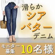シアバターハイウエストスキニー【モニター10名様募集】