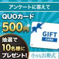 【10名にQUOカードが当たる】パンフレットを見た感想を募集!(9月19日開催)【小さなお葬式】/モニター・サンプル企画