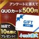 イベント「【10名様】簡単なアンケートに答えてQUOカード500円分もらおう!「悩みごとに関するアンケート」(小さなお葬式)」の画像