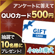「【10名様】簡単なアンケートに答えてQUOカード500円分もらおう!「印象に残ったCM」編(小さなお葬式)」の画像、株式会社ユニクエストのモニター・サンプル企画