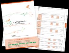 株式会社ユニクエストの取り扱い商品「【選考で20名】エンディングノートをプレゼント」の画像