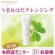 【40代からの新しい洗顔】クレンジングミルク本商品モニター30名様募集!