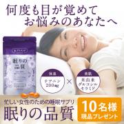 「【モニター募集!】睡眠に悩みを抱える方必見!女性のための睡眠サプリ」の画像、シックスセンスラボ株式会社のモニター・サンプル企画