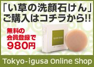 無添加・無着色・無香料「い草の洗顔石けん」ご購入はコチラ!