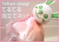 Tokyo-usagiのてるてる泡立てネット【ぬいぐるみ泡立てネット】