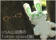 USAGI店長のTokyo-igusa日記